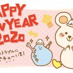 謹賀新年 令和2年